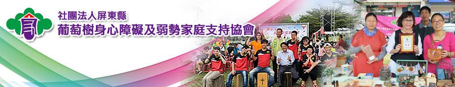 屏東縣葡萄樹身心障礙及弱勢家庭支持協會上方形象圖